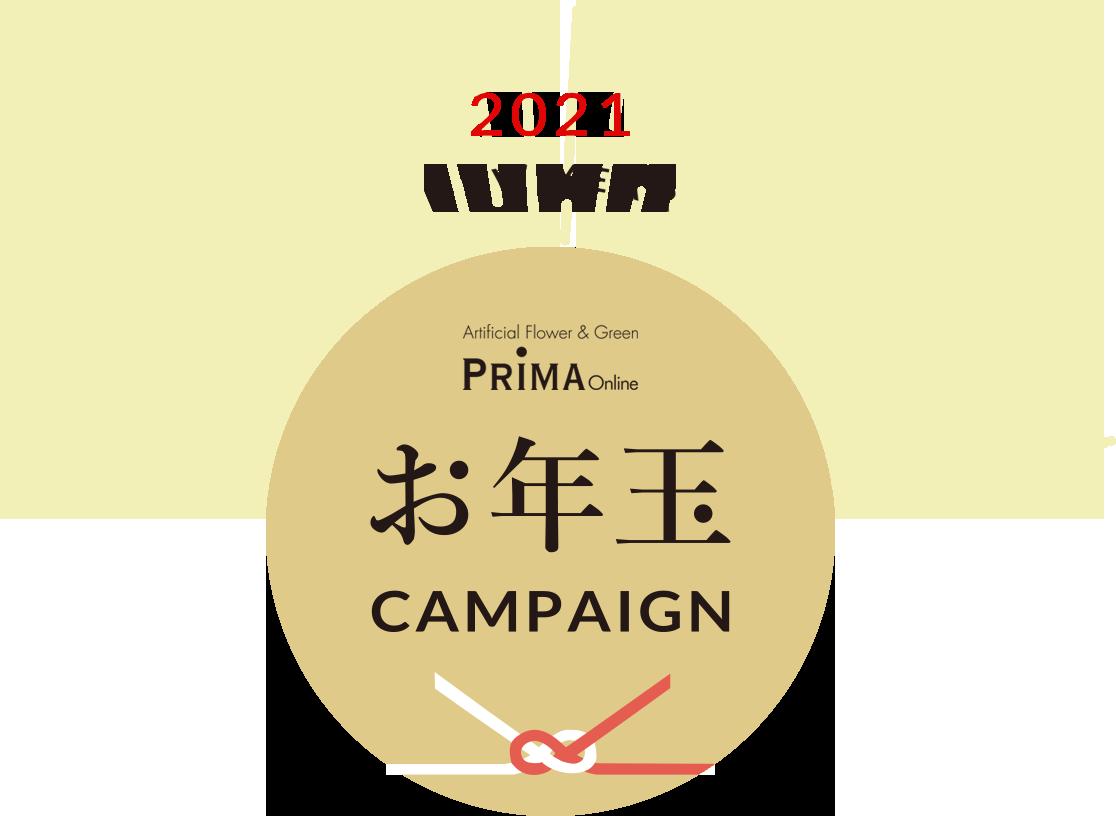 PRIMAお年玉キャンペーン